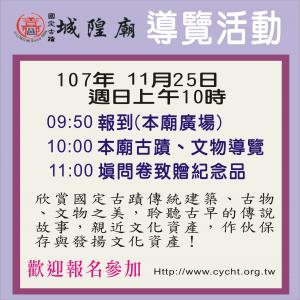 國定古蹟 嘉義城隍廟導覽活動-107年11月25日